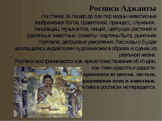 Росписи Аджанты На стенах 16 пещер до сих пор видны живописные изображения бо...