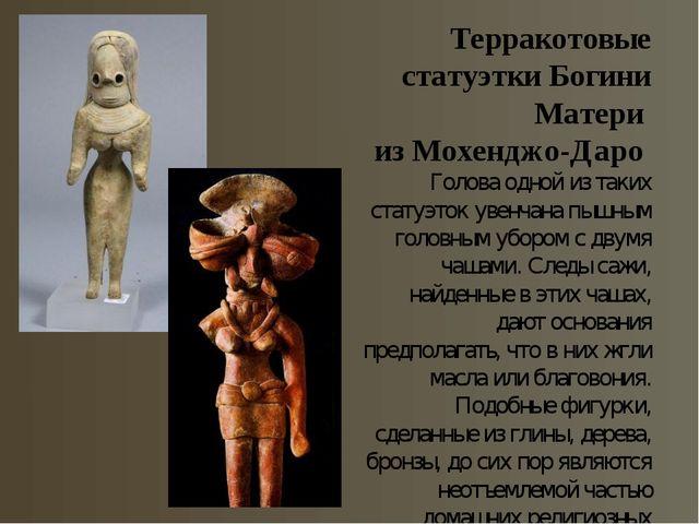 Терракотовые статуэтки Богини Матери из Мохенджо-Даро Голова одной из таких с...