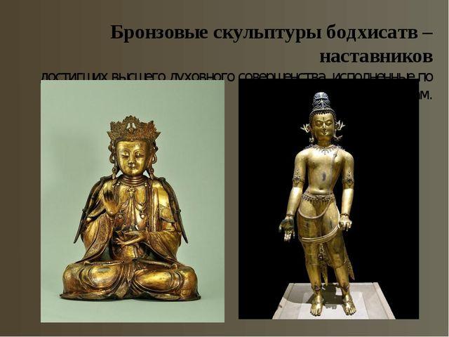 Бронзовые скульптуры бодхисатв – наставников достигших высшего духовного сове...