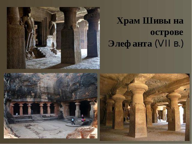 Храм Шивы на острове Элефанта (VII в.)