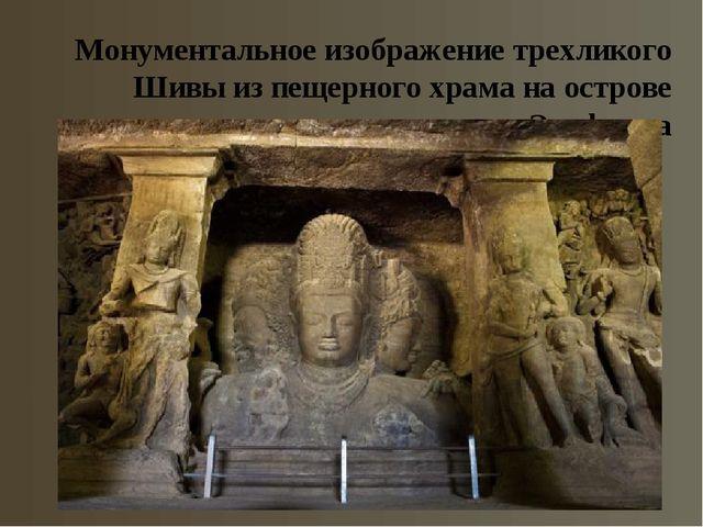 Монументальное изображение трехликого Шивы из пещерного храма на острове Элеф...
