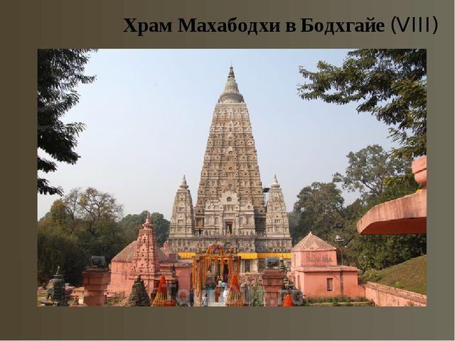 Храм Махабодхи в Бодхгайе (VIII)
