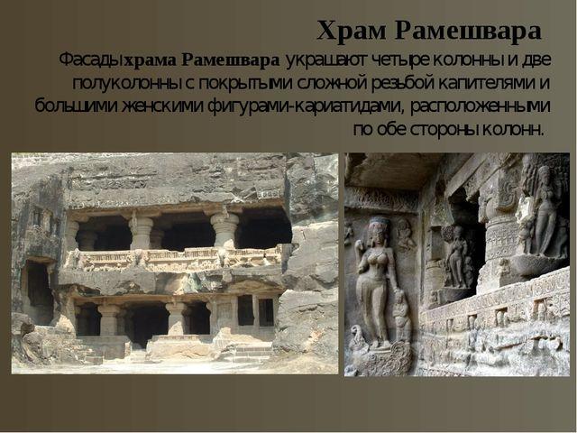 Храм Рамешвара Фасады храма Рамешвара украшают четыре колонны и две полуколон...