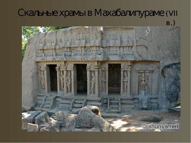 Скальные храмы в Махабалипураме (VII в.)