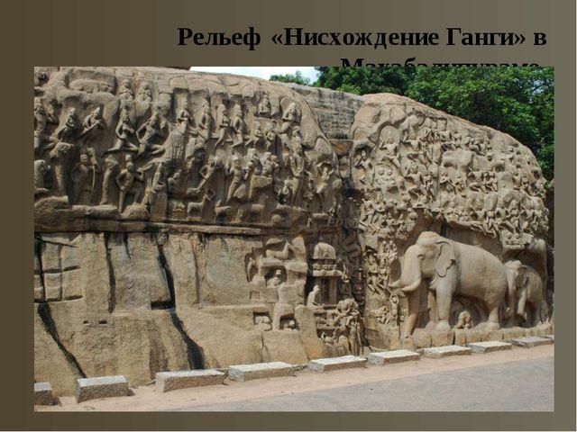 Рельеф «Нисхождение Ганги» в Махабалипураме