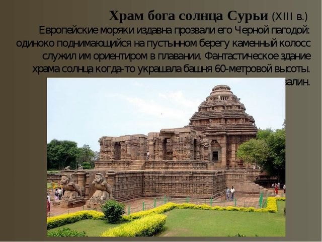 Храм бога солнца Сурьи (XIII в.) Европейские моряки издавна прозвали его Черн...