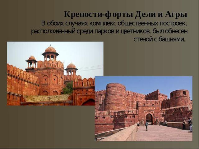 Крепости-форты Дели и Агры В обоих случаях комплекс общественных построек, ра...