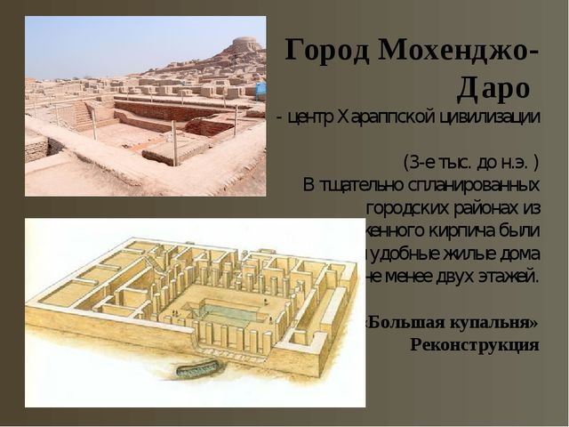 Город Мохенджо-Даро - центр Хараппской цивилизации (3-е тыс. до н.э. ) В тщат...