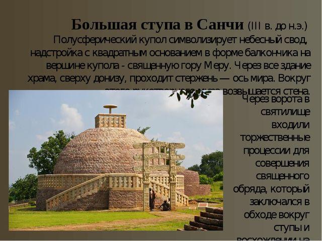 Большая ступа в Санчи (III в. до н.э.) Полусферический купол символизирует не...