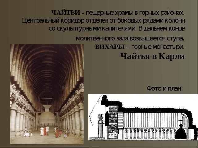 ЧАЙТЬИ - пещерные храмы в горных районах. Центральный коридор отделен от боко...