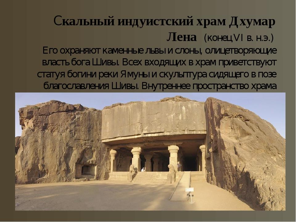 Скальный индуистский храм Дхумар Лена (конец VI в. н.э.) Его охраняют каменны...