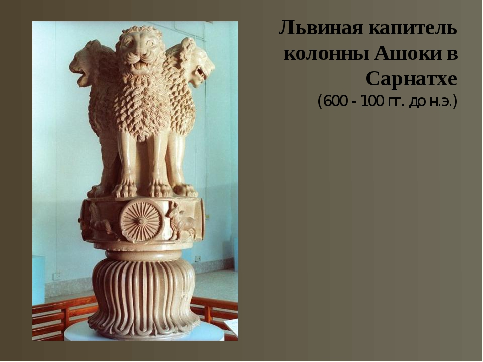 Львиная капитель колонны Ашоки в Сарнатхе (600 - 100 гг. до н.э.)