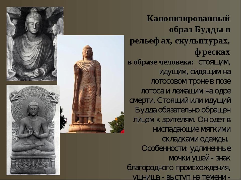 Канонизированный образ Будды в рельефах, скульптурах, фресках в образе челове...