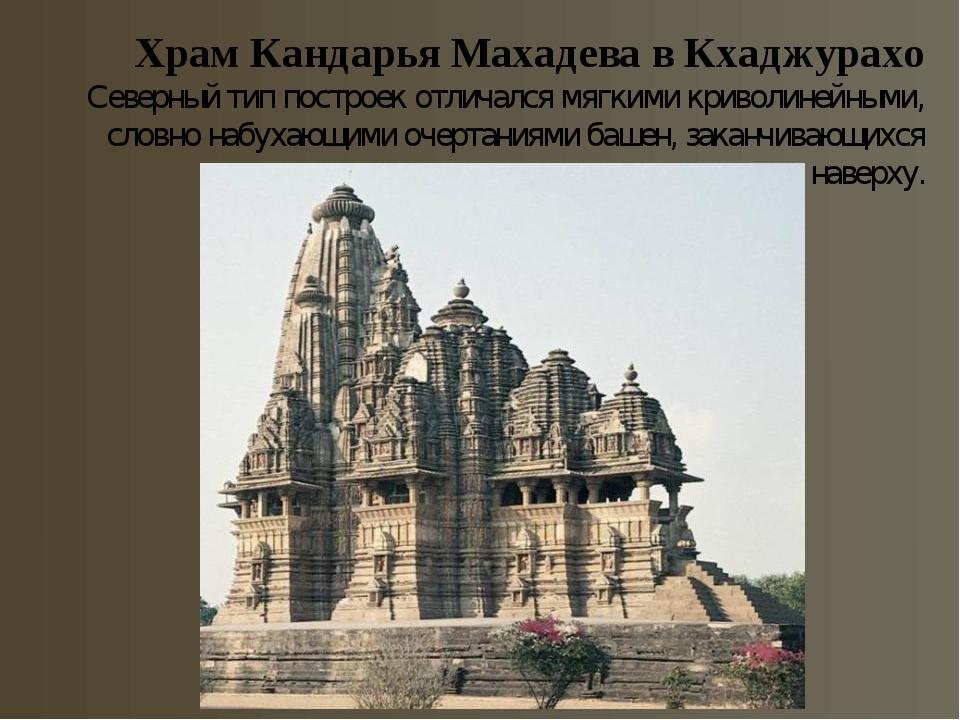 Храм Кандарья Махадева в Кхаджурахо Северный тип построек отличался мягкими к...