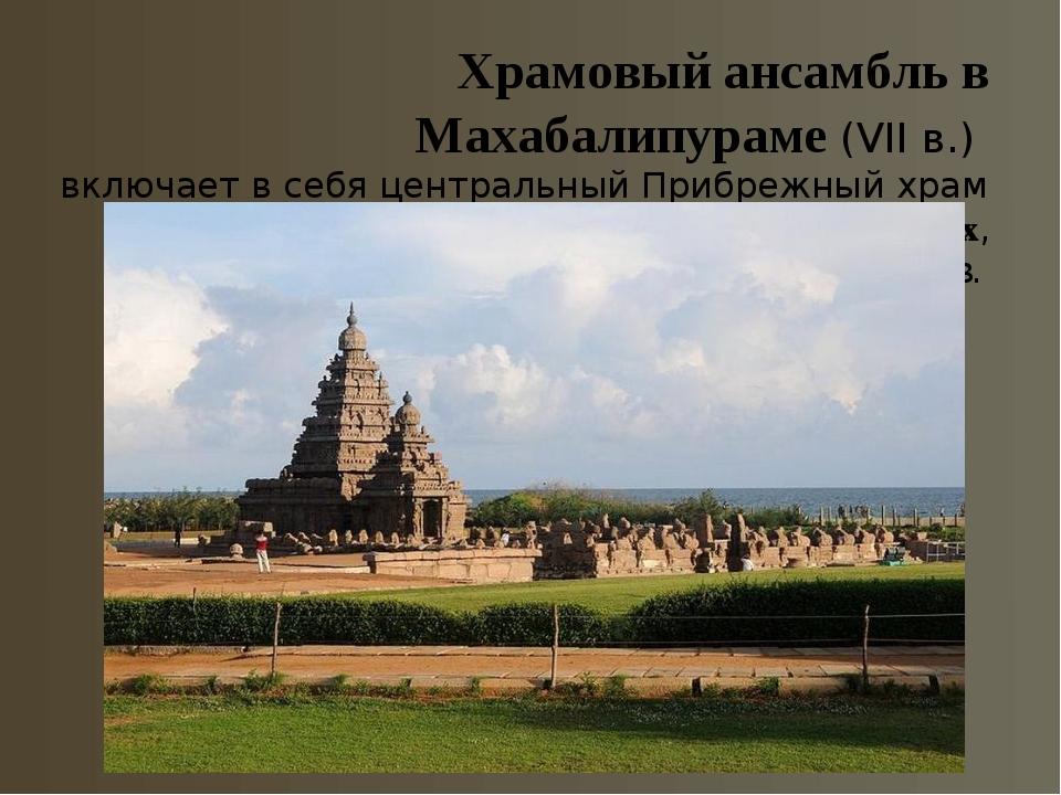 Храмовый ансамбль в Махабалипураме (VII в.) включает в себя центральный Прибр...