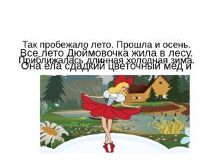 Все лето Дюймовочка жила в лесу. Она ела сдадкий цветочный мед и пила утренн