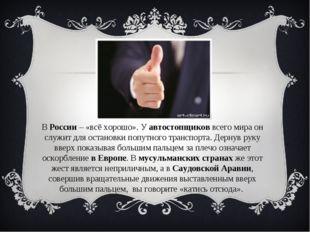 В России – «всё хорошо». У автостопщиков всего мира он служит для остановки п