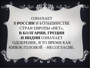ОЗНАЧАЕТ ВРОССИИИБОЛЬШИНСТВЕ СТРАН ЕВРОПЫ «НЕТ», В БОЛГАРИИ, ГРЕЦИИ ИИНДИ