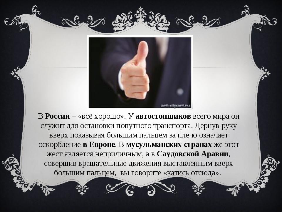 В России – «всё хорошо». У автостопщиков всего мира он служит для остановки п...