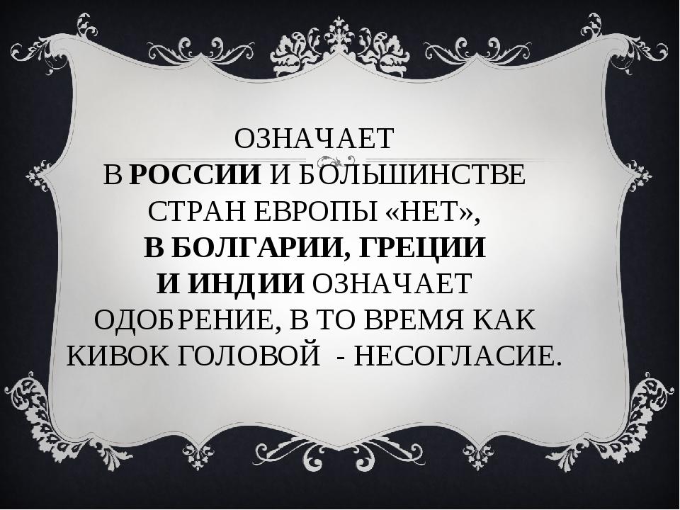 ОЗНАЧАЕТ ВРОССИИИБОЛЬШИНСТВЕ СТРАН ЕВРОПЫ «НЕТ», В БОЛГАРИИ, ГРЕЦИИ ИИНДИ...