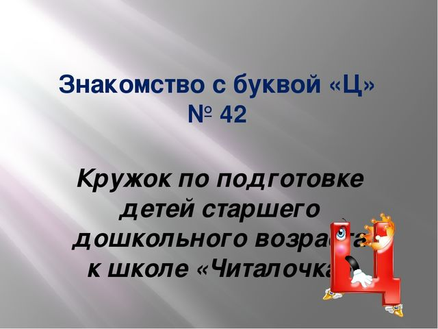 Знакомство с буквой «Ц» № 42 Кружок по подготовке детей старшего дошкольного...