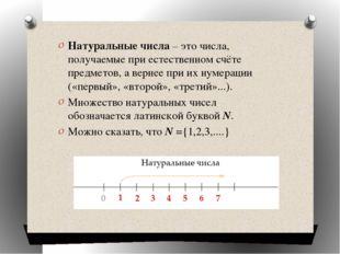 Натуральные числа– это числа, получаемые при естественном счёте предметов, а