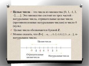 Целые числа– это числа из множества {0, 1, -1, 2, -2, ....}. Это множество с