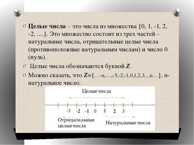 Целые числа– это числа из множества {0, 1, -1, 2, -2, ....}. Это множество с...