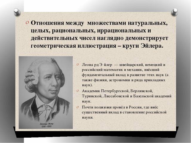 Отношения между множествами натуральных, целых, рациональных, иррациональных...
