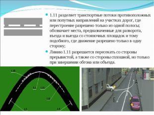 1.11 разделяет транспортные потоки противоположных или попутных направлений н