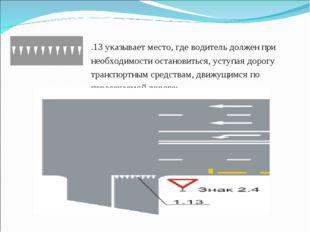1.13 указывает место, где водитель должен при необходимости остановиться, уст