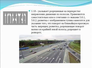 1.18 - указывает разрешенные на перекрестке направления движения по полосам.