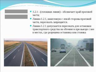 1.2.1 - (сплошная линия) - обозначает край проезжей части; Линию 1.2.1, нанес