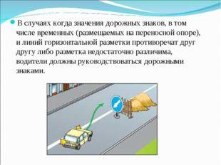 В случаях когда значения дорожных знаков, в том числе временных (размещаемых