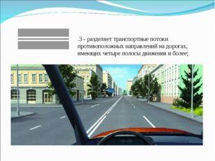 1.3 - разделяет транспортные потоки противоположных направлений на дорогах, и