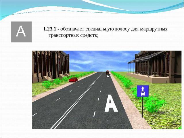 1.23.1 - обозначает специальную полосу для маршрутных транспортных средств;