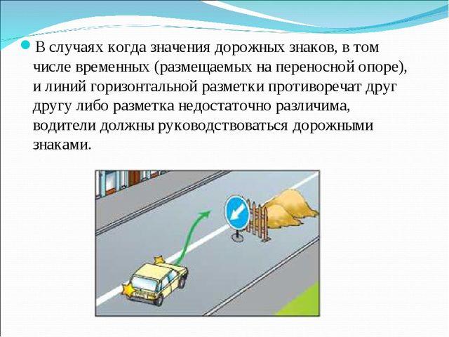 В случаях когда значения дорожных знаков, в том числе временных (размещаемых...
