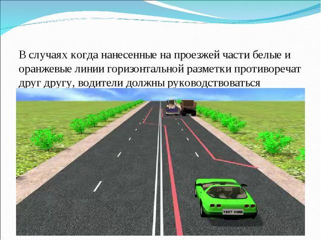 В случаях когда нанесенные на проезжей части белые и оранжевые линии горизонт...