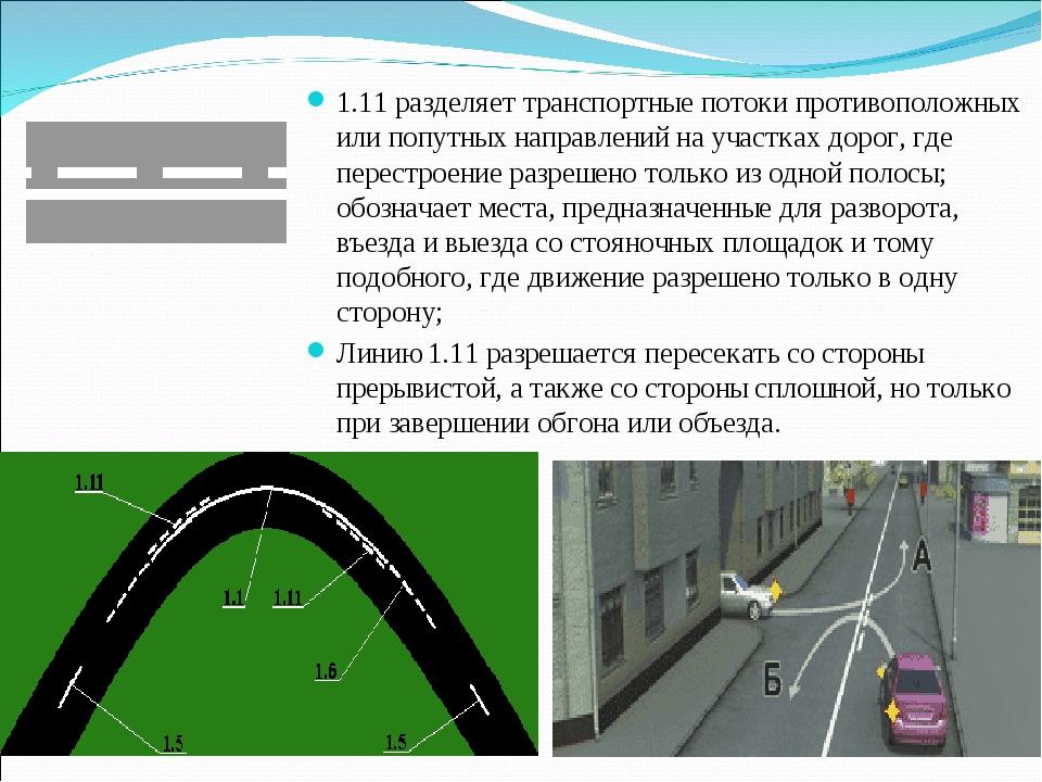 1.11 разделяет транспортные потоки противоположных или попутных направлений н...