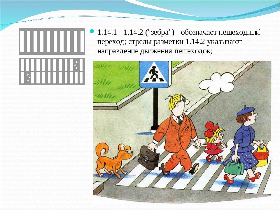 """1.14.1 - 1.14.2 (""""зебра"""") - обозначает пешеходный переход; стрелы разметки 1...."""