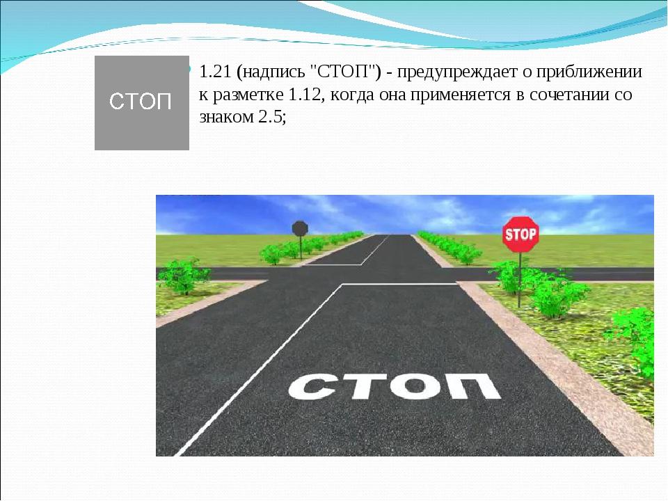 """1.21 (надпись """"СТОП"""") - предупреждает о приближении к разметке 1.12, когда он..."""
