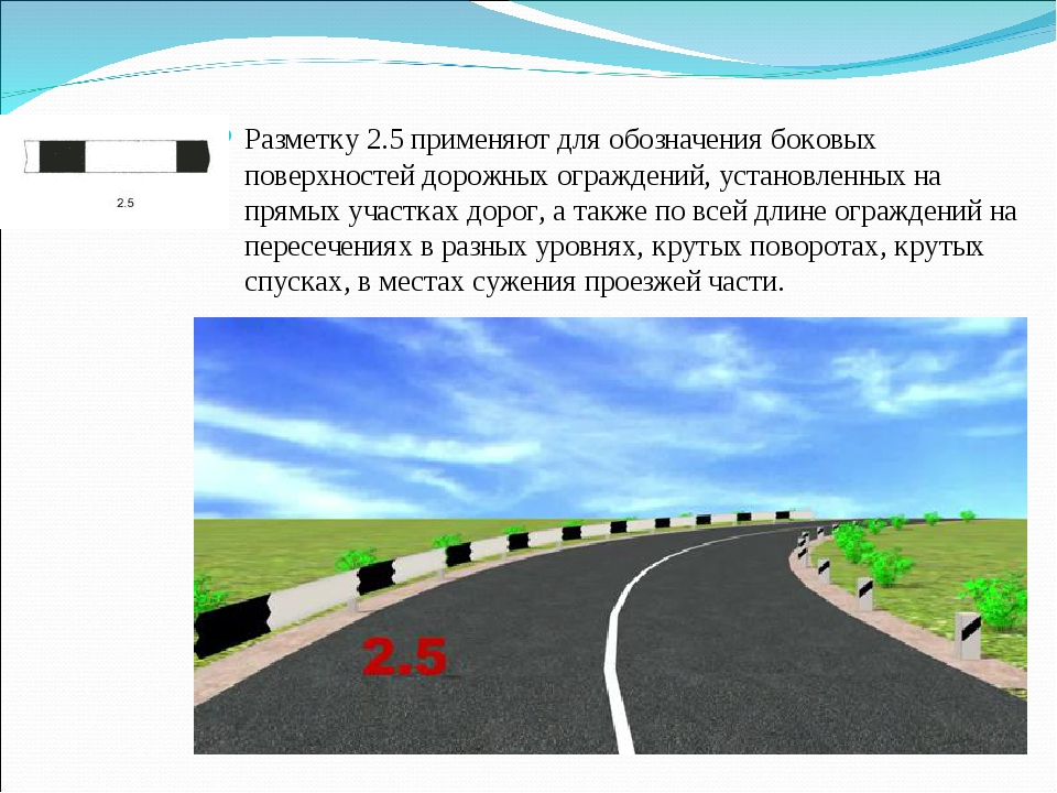 Разметку 2.5 применяют для обозначения боковых поверхностей дорожных огражден...