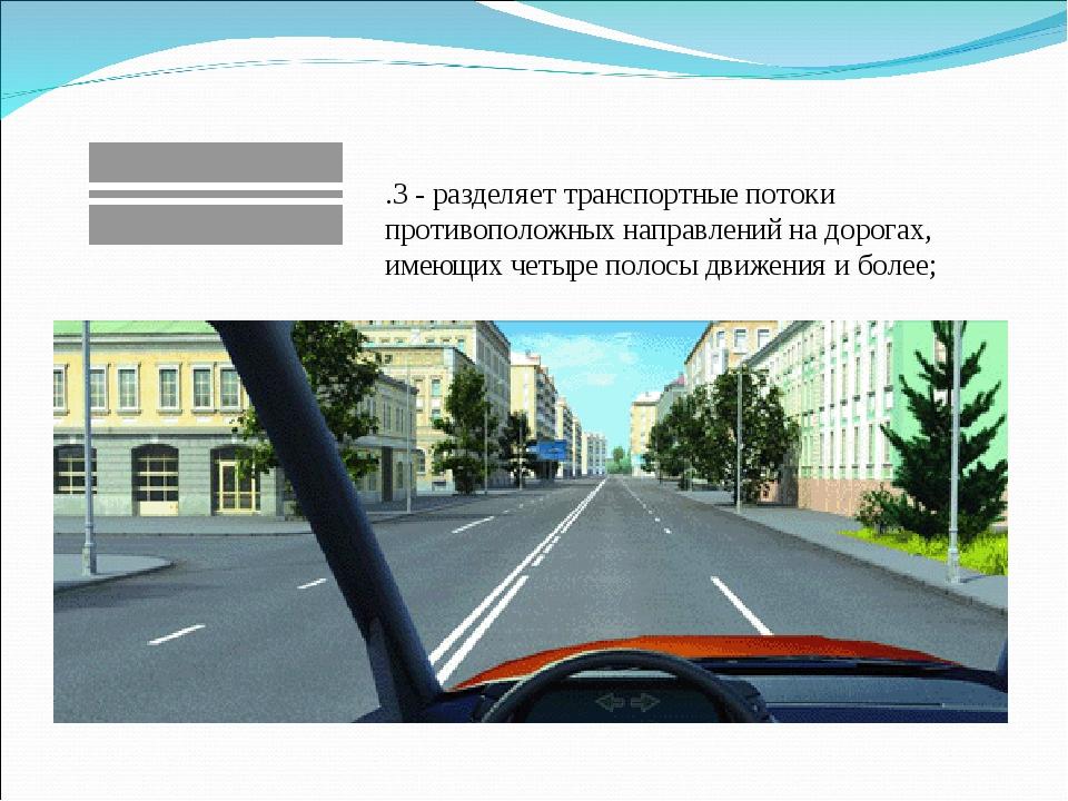 1.3 - разделяет транспортные потоки противоположных направлений на дорогах, и...