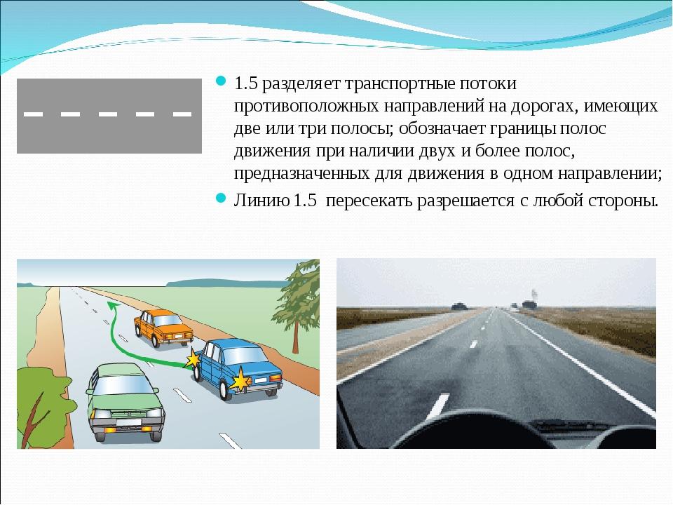 1.5 разделяет транспортные потоки противоположных направлений на дорогах, име...