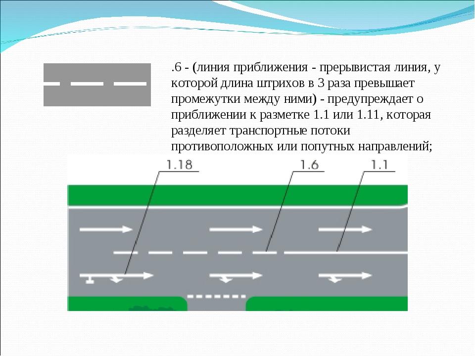 1.6 - (линия приближения - прерывистая линия, у которой длина штрихов в 3 раз...