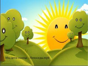 Мы дети солнца - Непоседы.mp4