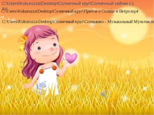 C:\Users\Kukuruzza\Desktop\Солнечный круг\Солнечный зайчик (-).avi C:\Users\K