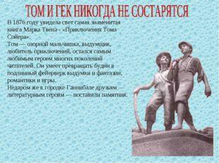 В 1876 году увидела свет самая знаменитая книга Марка Твена - «Приключения То