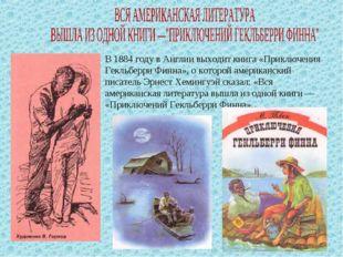 В 1884 году в Англии выходит книга «Приключения Гекльберри Финна», о которой