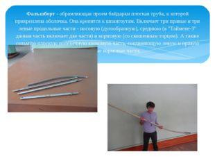 Фальшборт- обрамляющая проем байдарки плоская труба, к которой прикреплена о